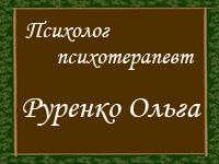 Психолог, психотерапевт Руренко Ольга
